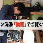 エアコン完全分解パーフェクト洗浄「動画」(持ち帰り洗浄 編)