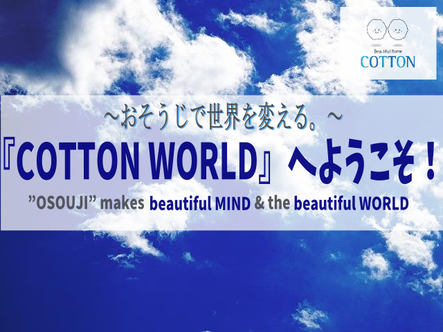 cotton world へようこそ