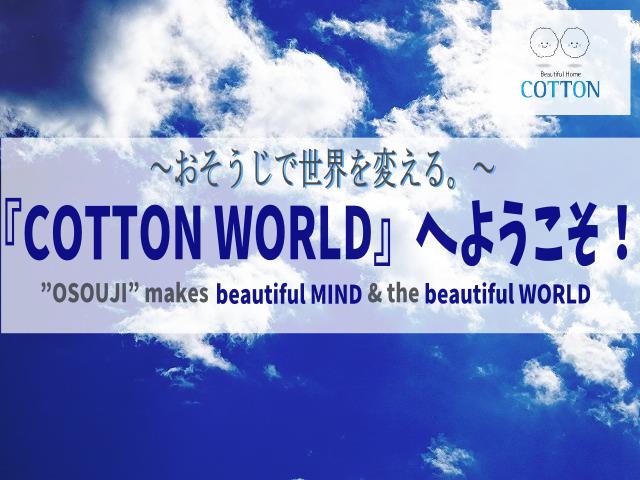 cotton world へようこそ