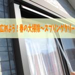 日本にも広げよう!春の大掃除~スプリングクリーニング~