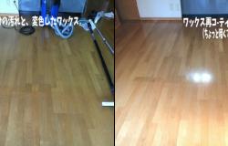 床のワックス掛け。適切な頻度とは?